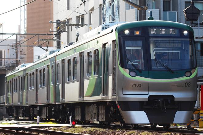 【東急】7000系7103F 試運転