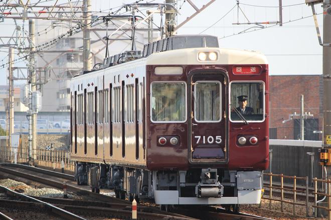 【阪急】7000系 7005F返却回送