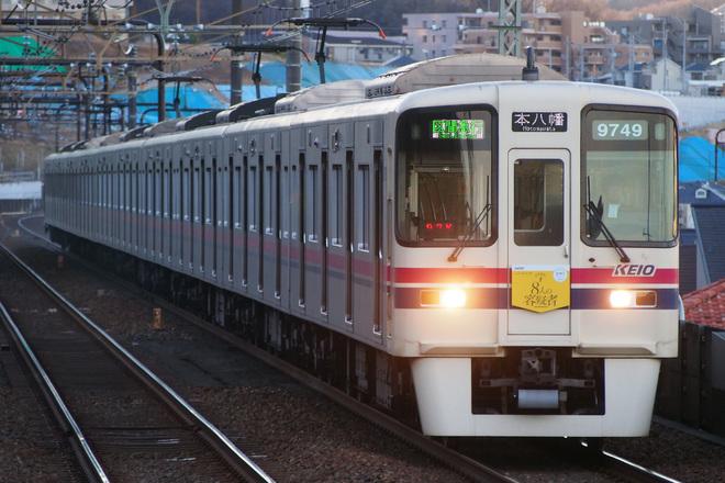 【京王】9000系9749Fに「大人のための謎解きイベント 鉄道探偵と8人の容疑者」HM装着