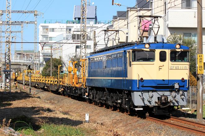 【JR東】EF65-1115牽引 熱海工臨返空