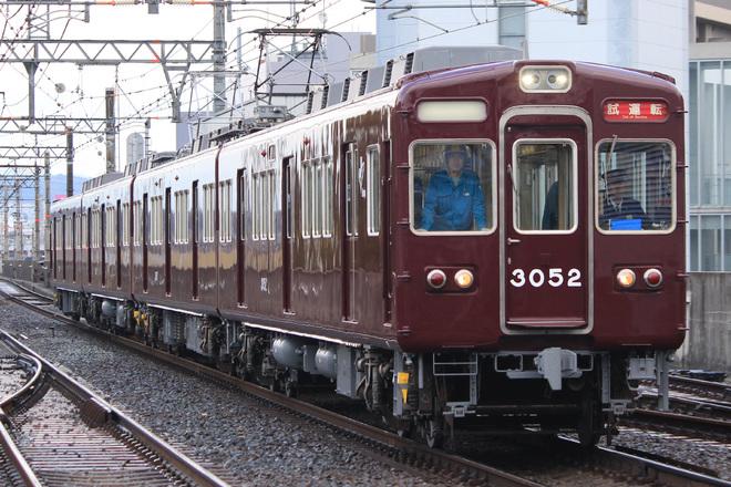 【阪急】3000系 3052F出場試運転