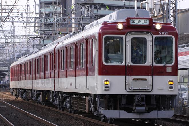 【近鉄】2610系X21編成出場試運転