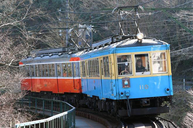 【箱根】モハ2型 110号+108号 貸切運行