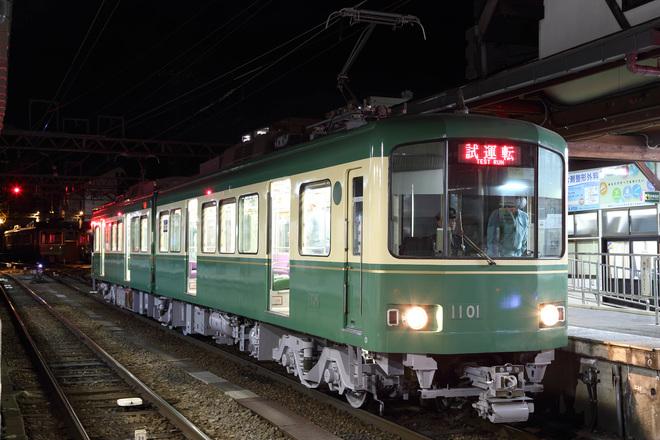 【江ノ電】1100形1101F 出場試運転