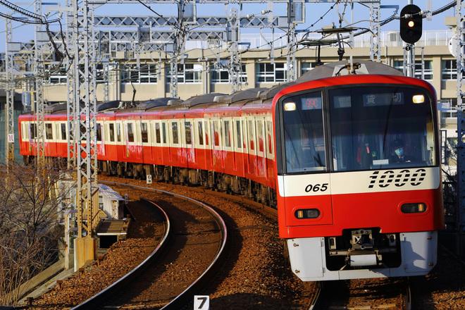 【京急】1000形 三浦海岸ゆき特別列車 みうら河津桜&夜桜号