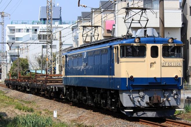 【JR東】EF65-1104牽引 品川工臨返空