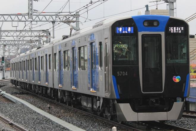【阪神】5700系5703F 営業運転開始