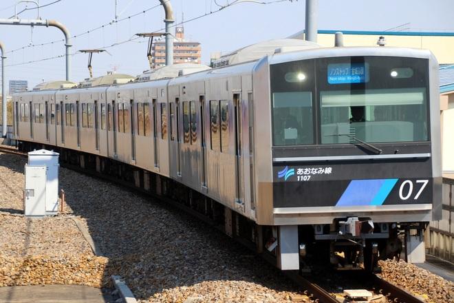 【名臨】ノンストップ列車が運行開始