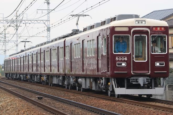 【阪急】5000系5006Fが6両編成で試運転