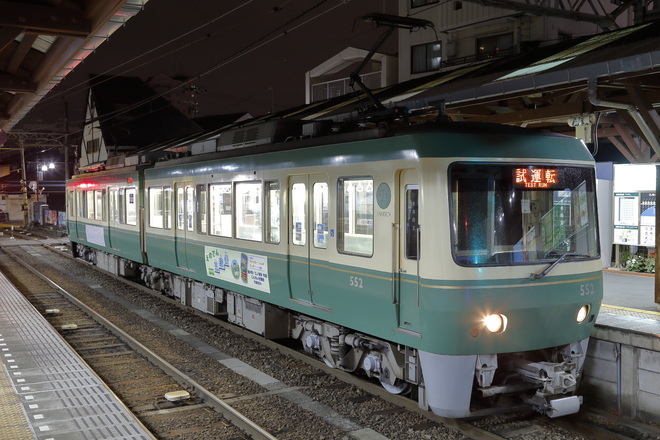 【江ノ電】500形502F 車輪交換試運転