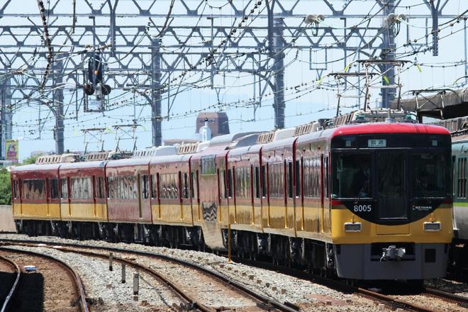 【京阪】8000形プレミアムカー報道公開に伴う回送
