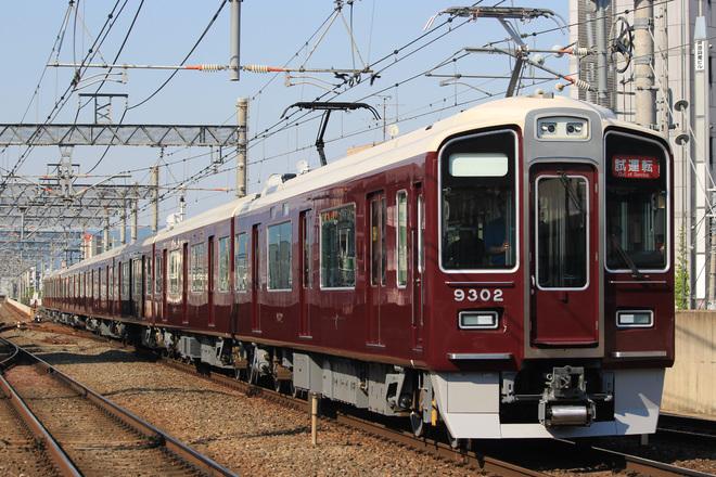 【阪急】9300系 9302F出場試運転
