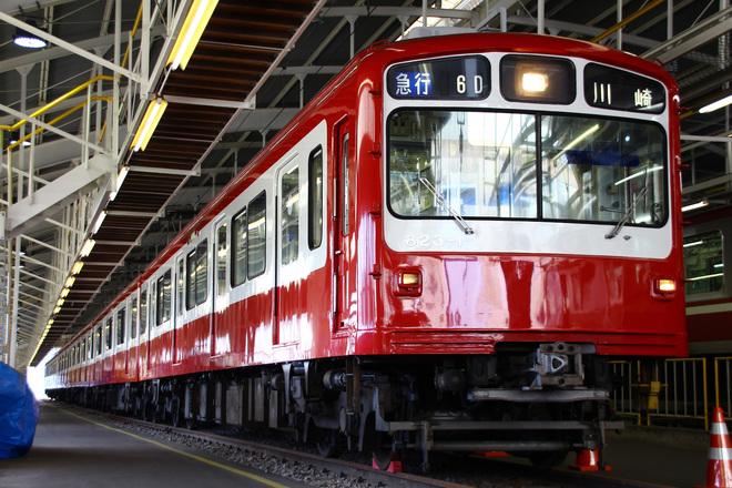 【京急】ファミリー鉄道フェスタ2017開催