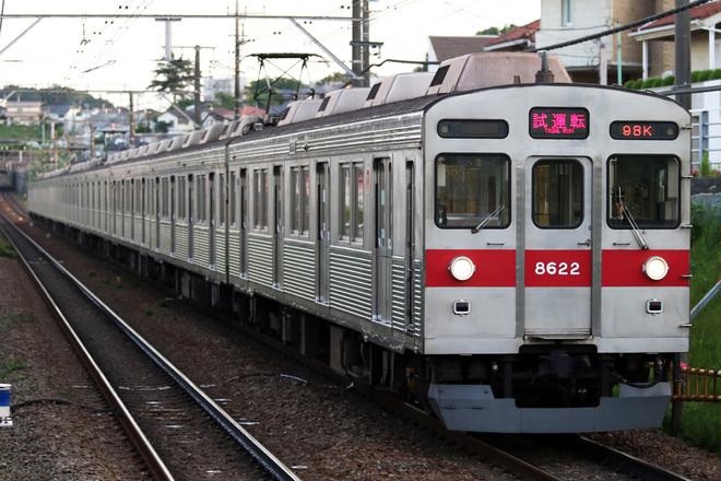 【東急】8500系8622F 試運転