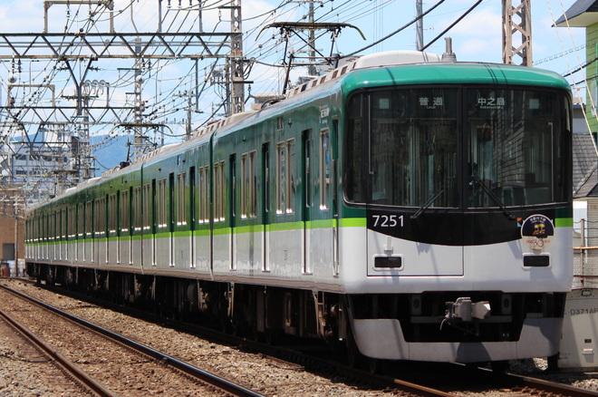 【京阪】京都地下線開通30周年ヘッドマーク掲出