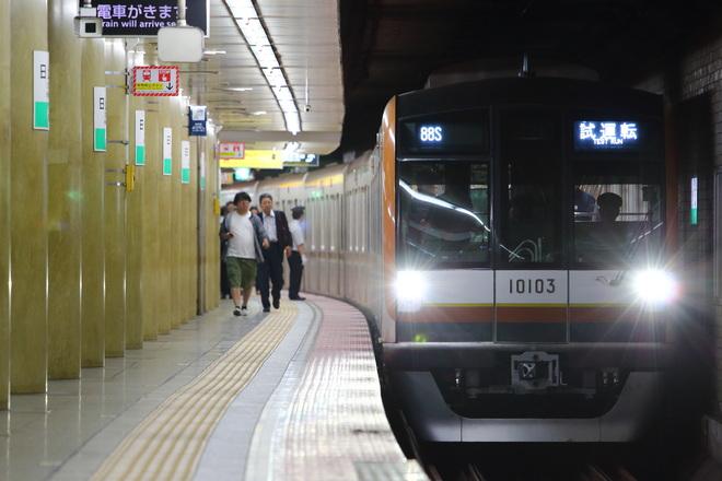 【メトロ】10000系10103編成綾瀬工場出場試運転