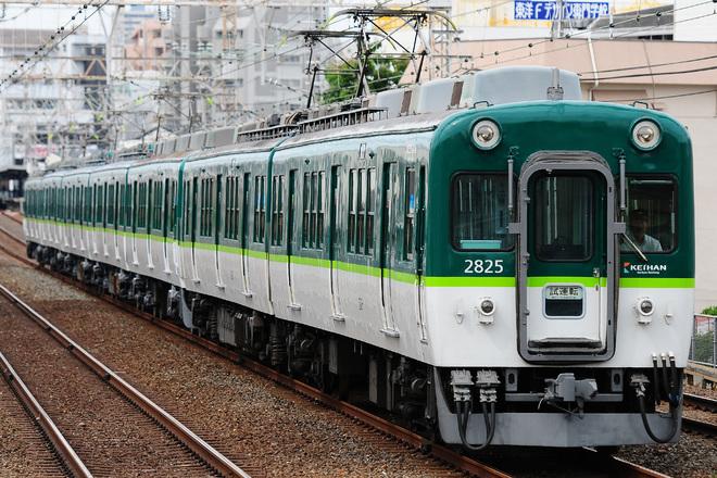 【京阪】2600系2609F出場試運転