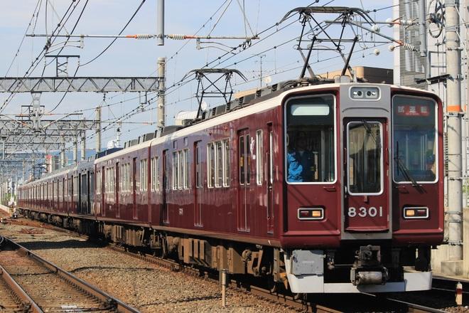 【阪急】8300系8301F 出場試運転
