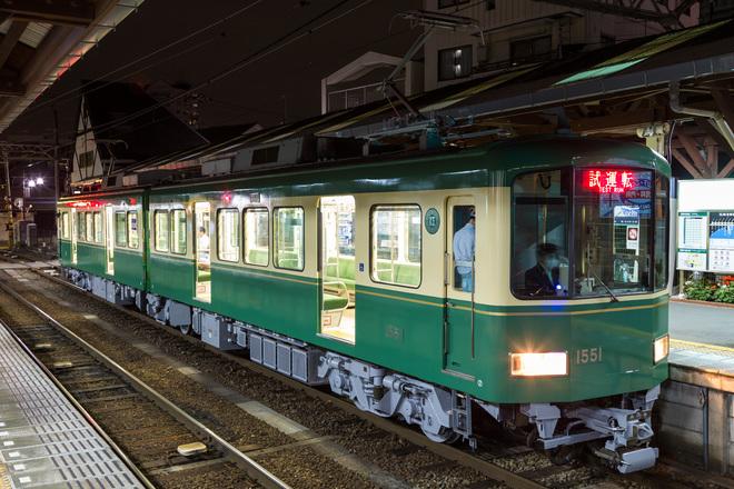 【江ノ電】1500形1501F出場試運転