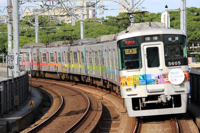 【山陽】『Meet Colors! 台湾』号 運行