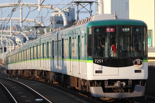 【京阪】7200系7201F特急代走