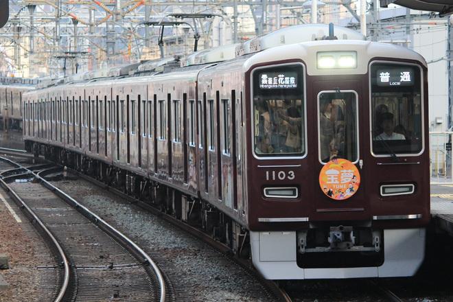 【阪急】『宝塚線ラッピングトレイン・宝夢』ヘッドマークデザイン変更