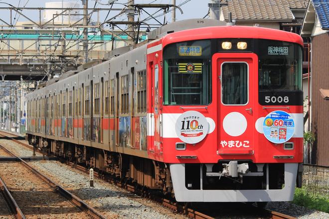 【山陽】ラッピングトレイン「山陽電車創立 110 周年記念号」運行