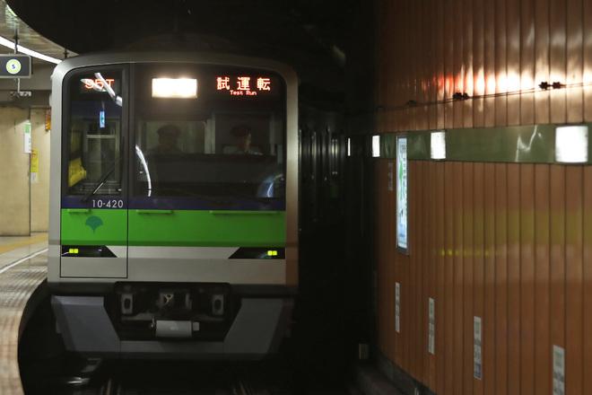 【都営】10-300形10-420F 出場試運転