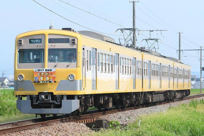 【伊豆箱】1300系1301編成 ビヤガー電車HM掲出