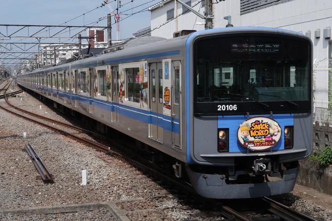 【西武】20000系20106F「スナックワールド」ラッピング列車