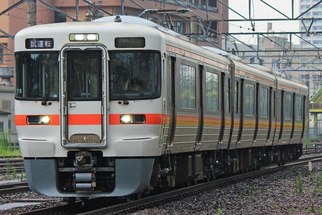 【JR海】313系T5編成名古屋工場出場試運転