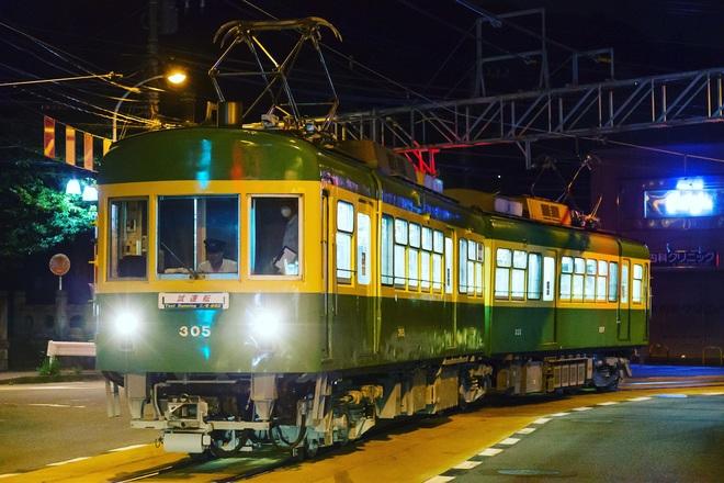 【江ノ電】300形305F 出場試運転