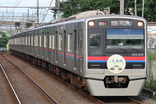 【京成】「電車で行こう! 第4回 大本山スタンプラリー」HM