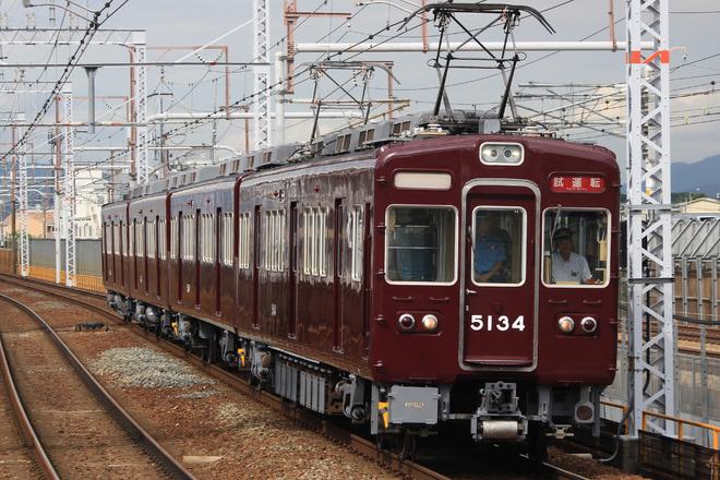 【阪急】5100系 5134F出場試運転