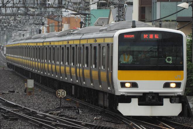 【JR東】E231系A507編成撮影試運転