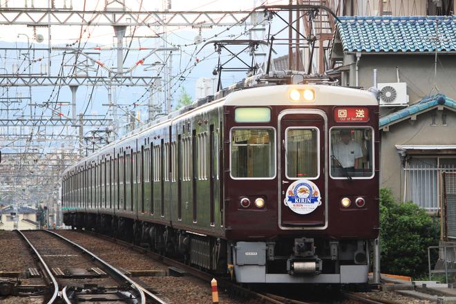 【阪急】『キリンビア列車 猪名川花火大会 納涼号』運行