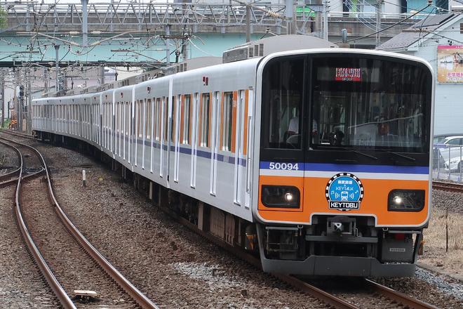 【東武】東上線で「KEYTOBUトレイン」運転