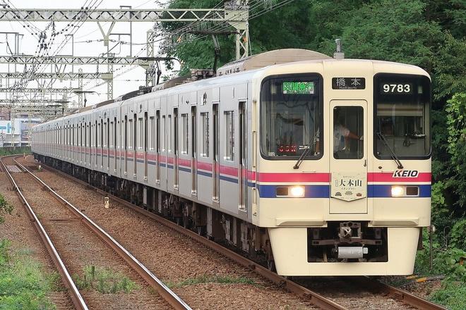 【京王】「電車で行こう! 第4回 大本山スタンプラリー」ヘッドマーク掲出
