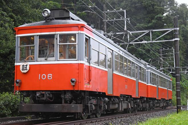 【箱根】モハ1形 104-106号 試運転