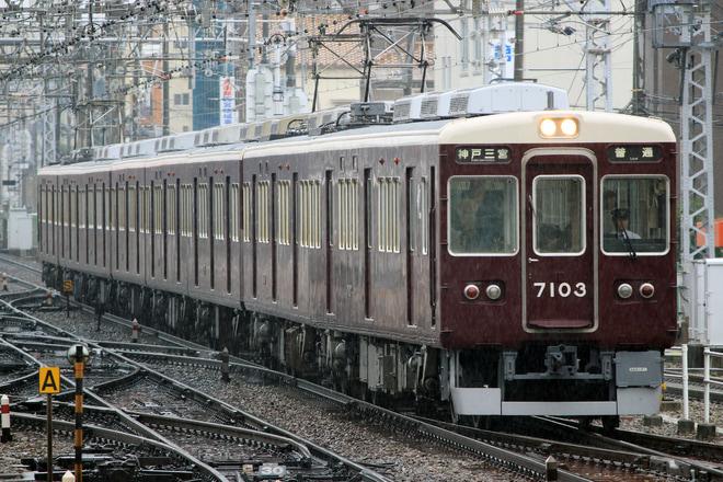 【阪急】7000系 7003Fが8連で神戸線運用復帰