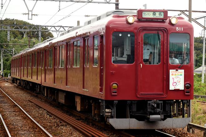 【養老】「音楽列車」運転
