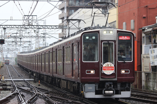 【阪急】『特急日生エクスプレス運行開始20周年記念』ヘッドマーク掲出