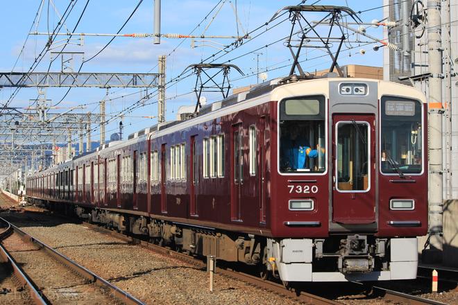 【阪急】7300系7320F本線試運転