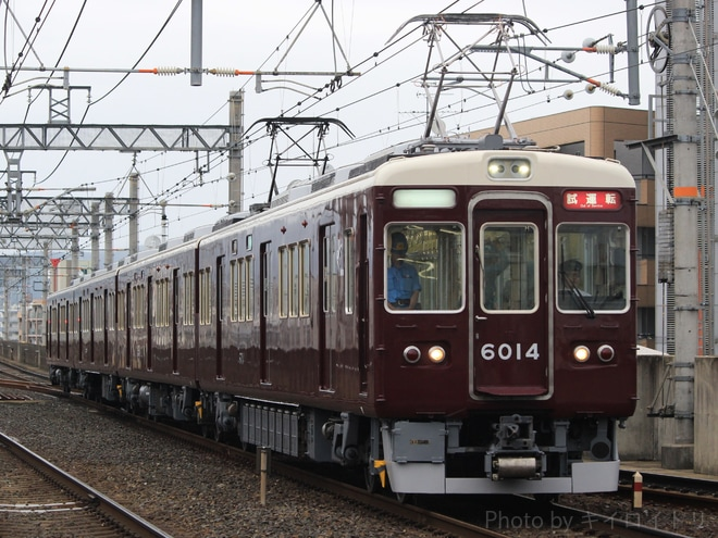 【阪急】6000系6014F 出場試運転