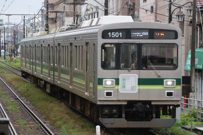 【東急】東急1000系1500番台に「池上線 生活名所」のヘッドマーク掲出