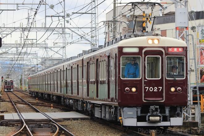 【阪急】7000系7027F 出場試運転