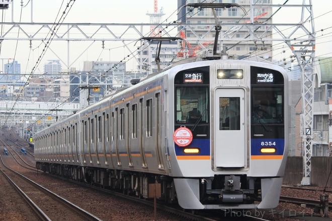 【南海】「MOBとの  姉妹鉄道協定締結」HM掲出