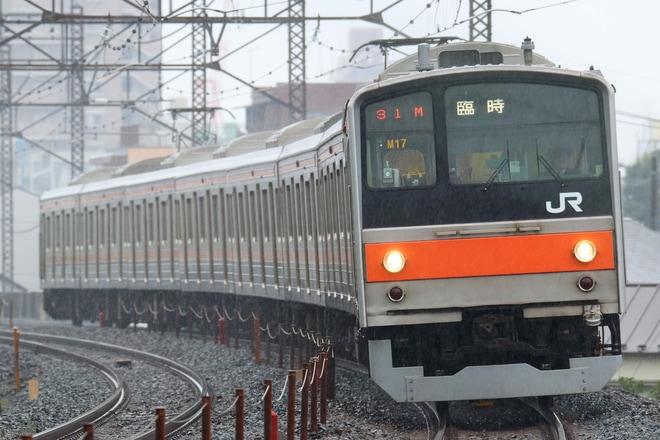 【JR東】205系ケヨM17編成使用「ひまわり号」運転