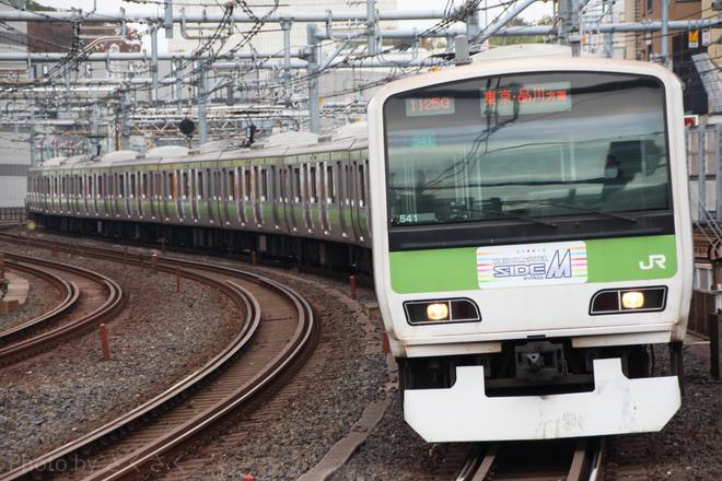 【JR東】E231系トウ541編成「アイドルマスター SideM」ラッピング列車