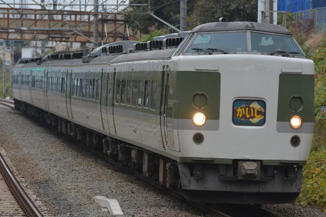 【JR東】189系N102編成利用かいじ186号